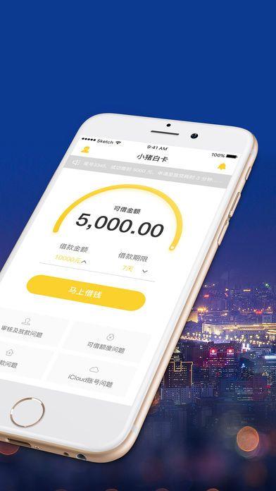 小猪白卡贷款官方app下载手机版图1:
