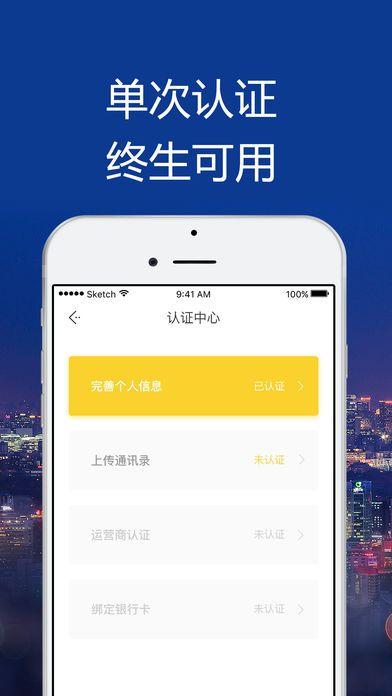 小猪白卡贷款官方app下载手机版图3: