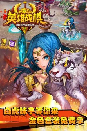 英雄战棋iOS版图1