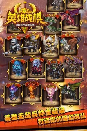英雄战棋iOS版图3