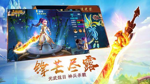 风云仙侠游戏官网正式版下载图1: