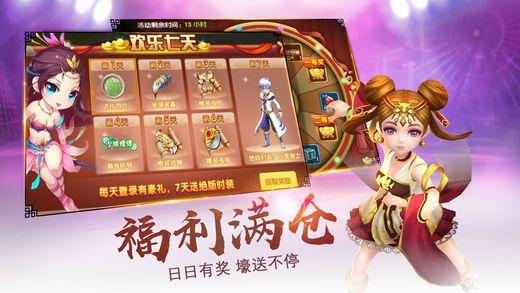 风云仙侠游戏官网正式版下载图3: