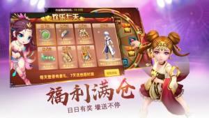 风云仙侠官网图3