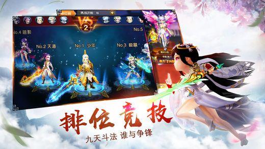 风云仙侠游戏官网正式版下载图5: