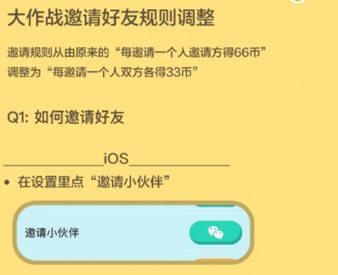 抓娃娃大作战邀请码怎么得 邀请码使用方法[图]