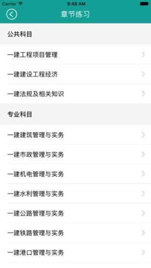 总统一级建造师app图1