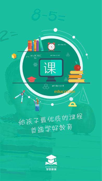 学好教育官方版app下载安装图5: