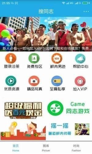 搜同社区app图3