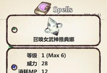 魔法女高中生召唤女武神雅典娜魔法属性详解[图]