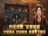 战国巅峰国战之王者归来手游官网下载正式版 v1.5.1