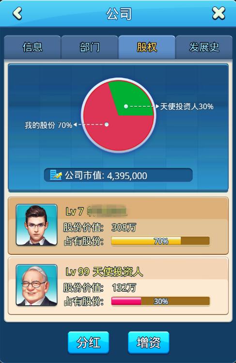超级大富豪回购股份攻略[图]