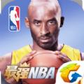 最强NBA腾讯官网正版手游 v1.4.151