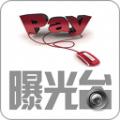 支付曝光台官方app下载手机版 v2.2.0
