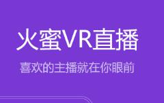 火蜜VR直播