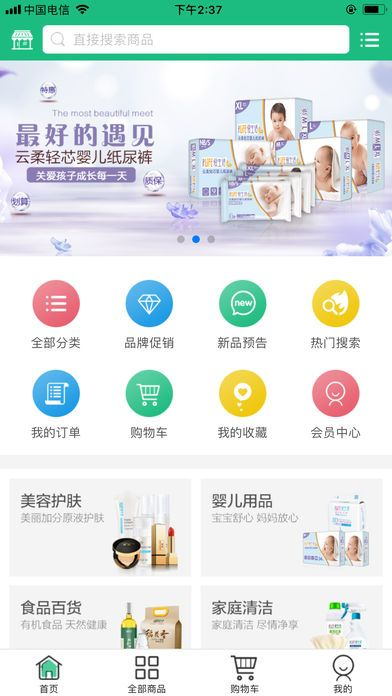 绿叶商城官方app下载手机版图5: