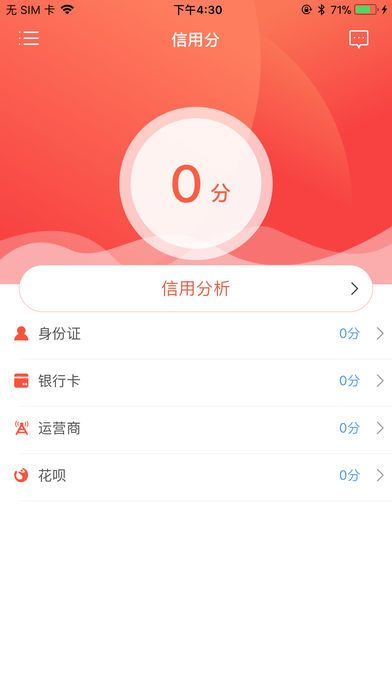 飞猪时代贷款app安卓版手机软件下载安装图1:
