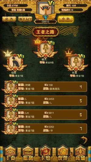 游戏王座官网图1