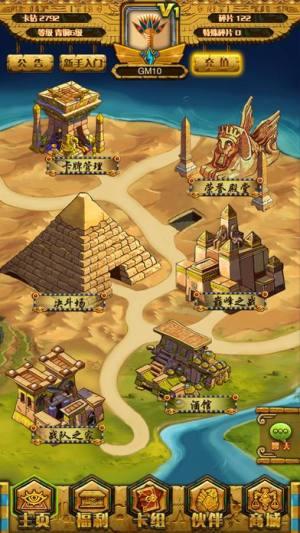 游戏王座官网图3