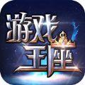 游戏王座手游官方网站下载 v5.1.14