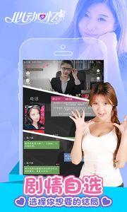 心动回忆交友软件app下载手机版图3: