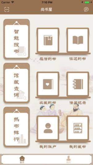 尚书屋app图1