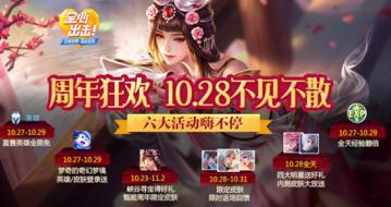 王者荣耀10月26日更新内容一览 周年狂欢永久皮肤大放送[多图]