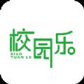 校园乐官方版app手机软件下载安装 v1.0