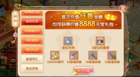 梦幻诛仙手游10月26日更新内容 周年庆活动来袭[图]