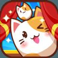 喵喵剧场KittyTheater无限道具内购破解版 v0.9.5