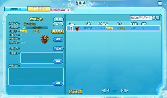 恋曲SOLO手游官方网站下载图3: