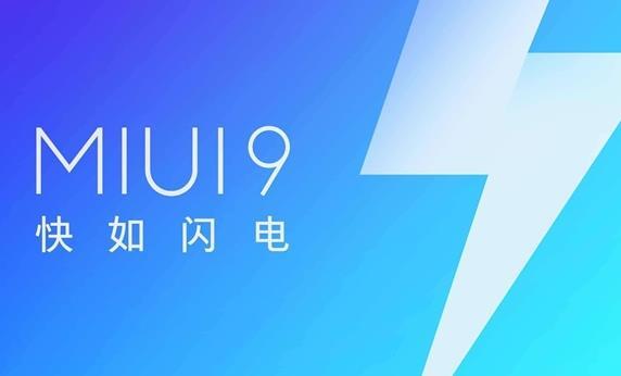 MIUI9稳定版下载app认证自助领38彩金root?MIUI9稳定版root教程[图]