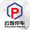 云智停车app下载官方手机版 v1.0