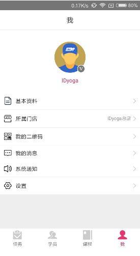 爱的瑜伽app下载官方手机版图4: