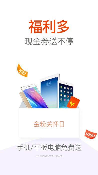 纷信信用官方app下载手机版图3: