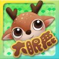 大眼鹿伴读宝app官方手机版下载安装 v1.0
