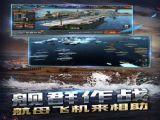 海舰帝国官方网站手机游戏 v1.0
