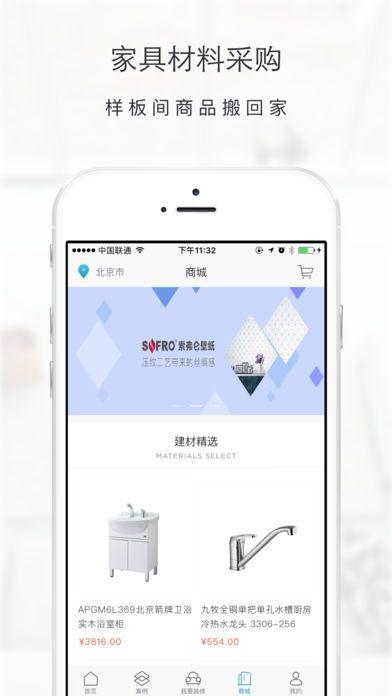 居然设计家商城官方版app下载安装图2: