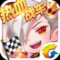 腾讯天天酷跑热血战车1.0.51.0最新版本免费下载 v1.0.56.0