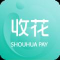 收花支付官方app下载手机版 v1.1