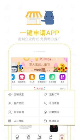 魏三买买商城app图3