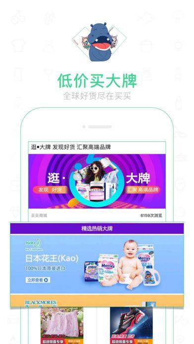 魏三买买商城官方app下载手机版图5:
