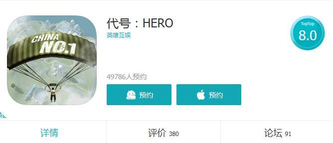 代号HERO预约地址 代号HERO预约方法流程介绍[多图]