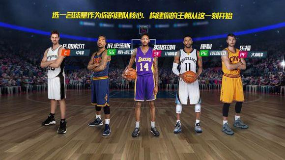NBA篮球大师开局选谁 初始球员选择[图]