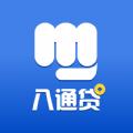 八通贷贷款ios官方版app下载安装 v1.0.0