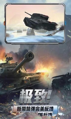 网易坦克世界闪击战国服下载中文版手游图2: