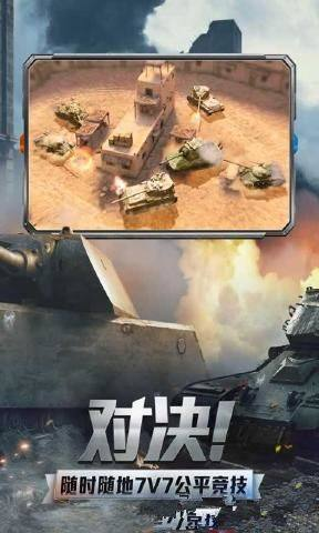 坦克世界闪击战中文版图1