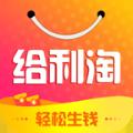 给利淘app官方手机版下载安装 v1.0.6
