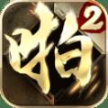 啪啪三国2手机游戏官网正式版 v1.4.0
