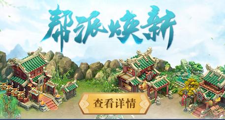梦幻西游手游11月15日更新公告 11月15日更新内容一览[图]