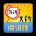 英语点讲练app官方最新安卓版下载 v2.2